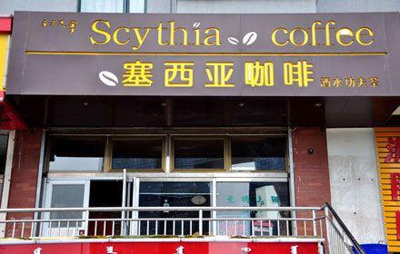 塞西亞咖啡