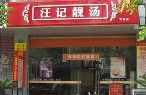 汪記(保美吳山路店)