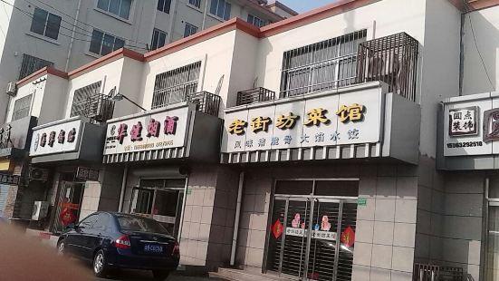 老街坊十二元菜館