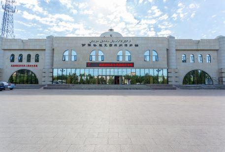 伊犁哈薩克自治州博物館