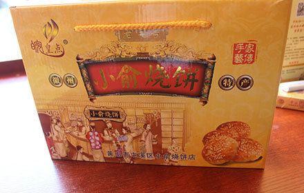 小俞燒餅名品