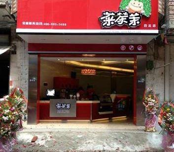 菜茶茉(靈山店)