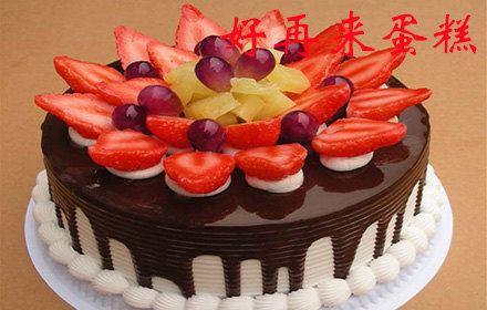 好再來蛋糕