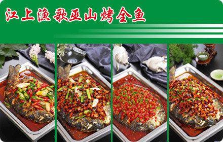 巫山烤全魚(西林路店)