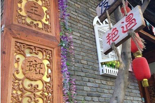 斑竹咖啡束河店
