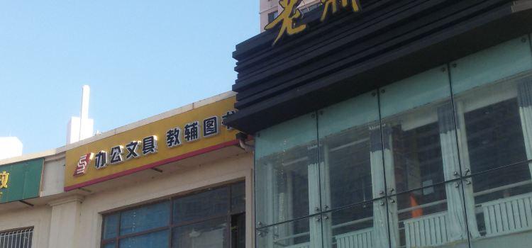 老鼎盛祥燒烤(沿湖城店)1