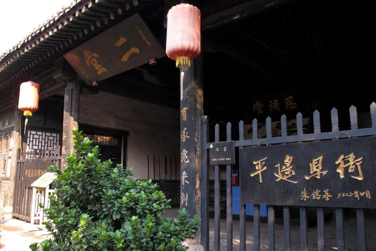 Pingyao Ancient Government Office1