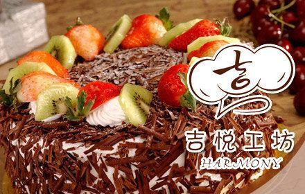 吉悅蛋糕(大通北店)