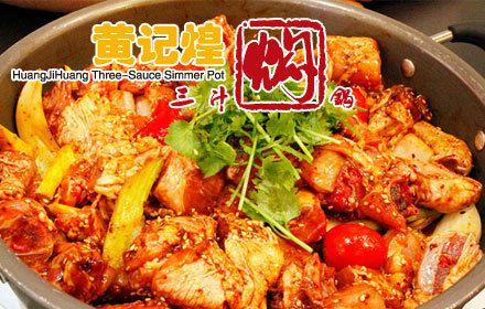 黃記煌三汁燜鍋
