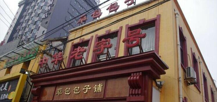草包包子鋪(普利街店)2