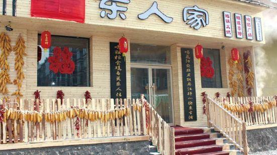 關東人家(東海林街店)