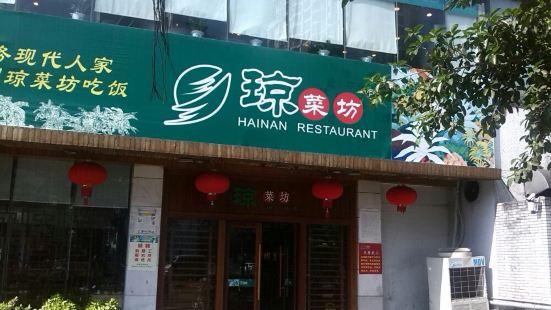 瓊菜坊(瓊苑店)