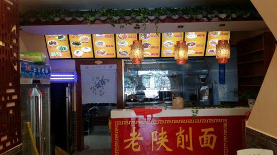 老陝飯荘二分店