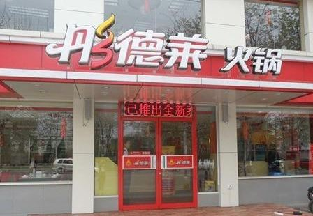 彤德萊(立新街店)