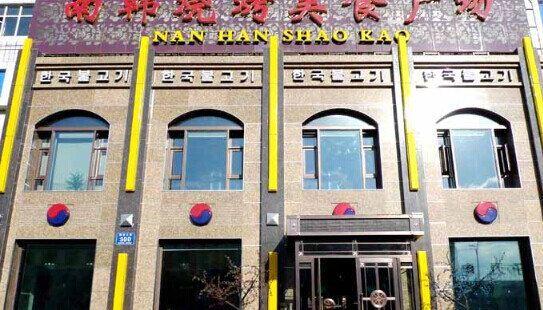 南韓燒烤店