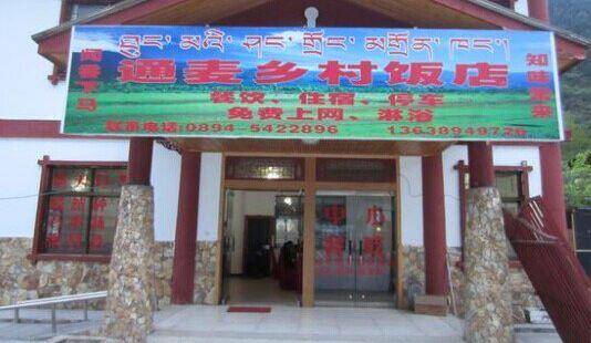 通麥鄉村飯店