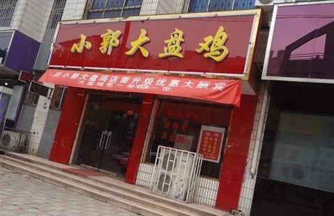 小郭大盤雞(商業街店)
