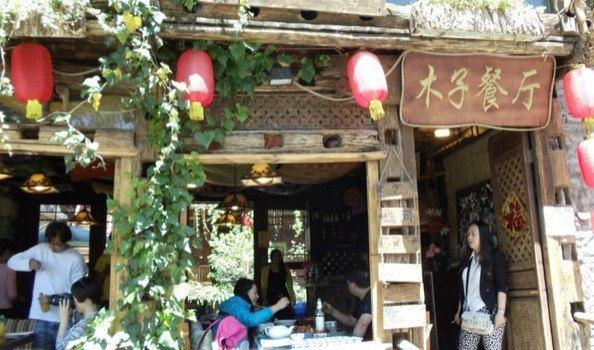 木子餐廳1
