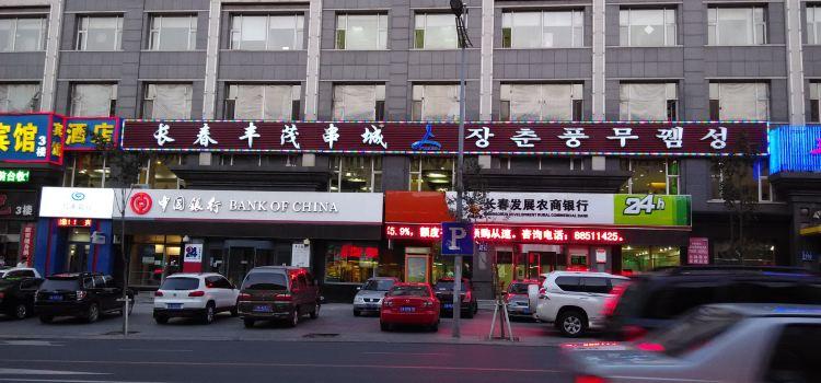 豐茂烤串(建設街店)3