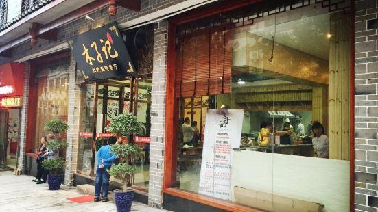 木子記紅色主題餐廳