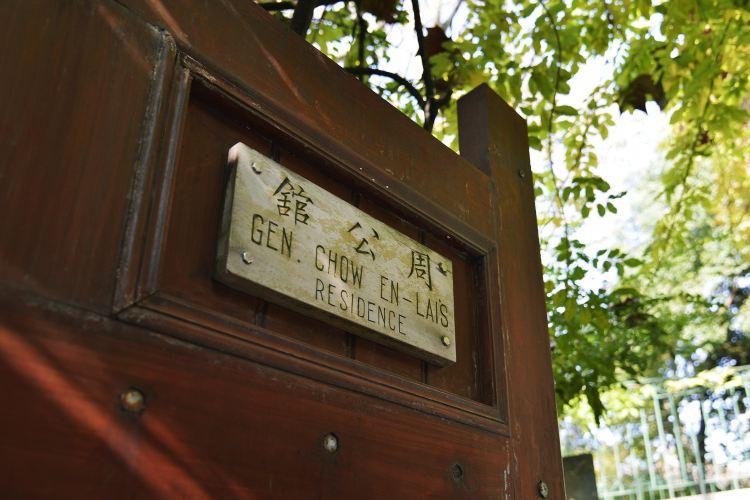 Former Residence of Zhou Enlai in Shanghai1