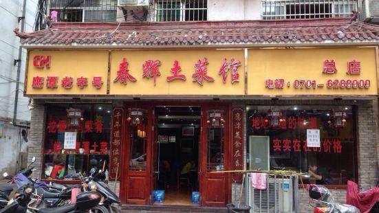 春輝土菜館