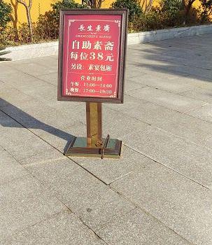 大乘庵素齋1