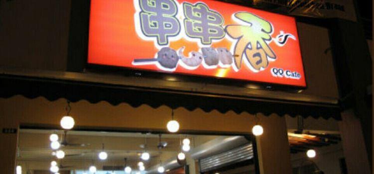 Qq Cafe Kk Reviews Food Drinks In Sabah Kota Kinabalu Trip Com