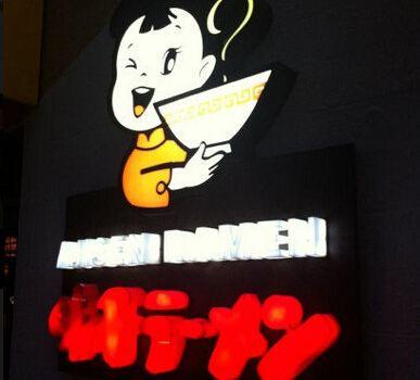 味千拉麵(guam premier outlets)