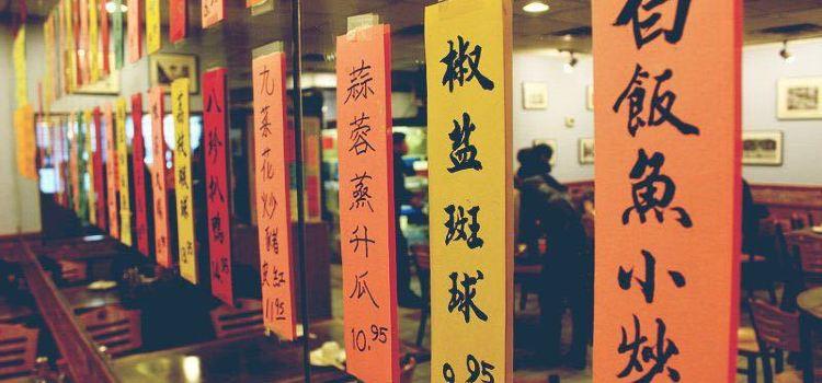 Hong Kong Eatery1