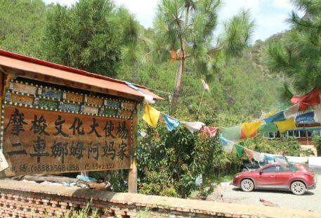 Mosuo Culture Dashi Yang'er Chenamu Ama Jia
