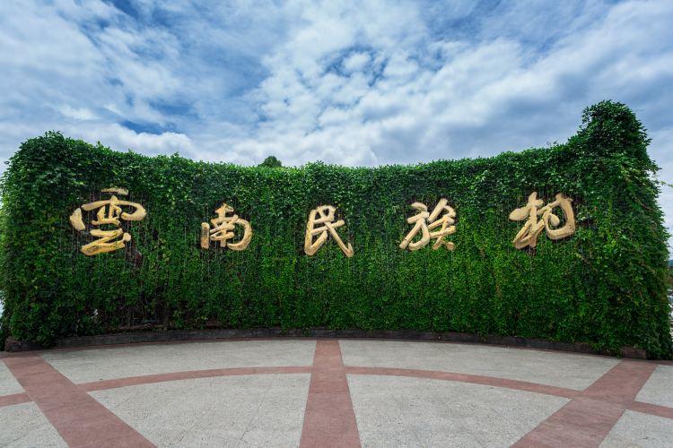 Yunnan Ethnic Village2