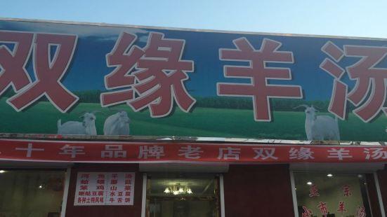 雙緣羊湯館