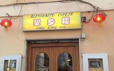 望鄉樓(Ristorante Cinese Wang店)
