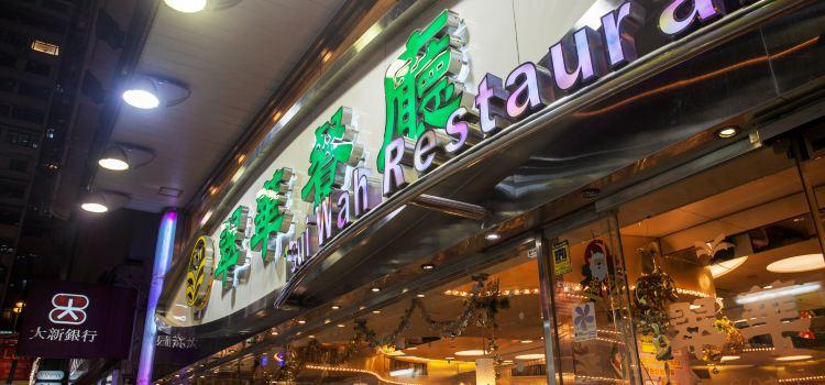 Tsui Wah Restaurant(Tsim Sha Tsui Branch)2