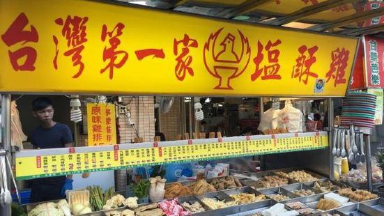 台灣第一家鹽酥雞(忠孝夜市店)