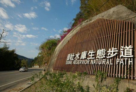 Toushe Reservoir Ecological Trail