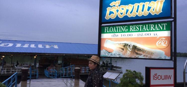 Floating Restaurant3