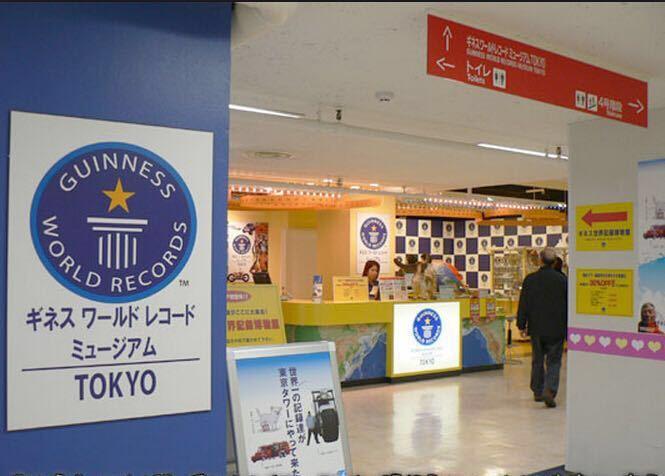世界吉尼斯紀錄東京博物館