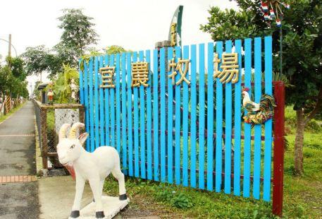 E-Long Goat Farm