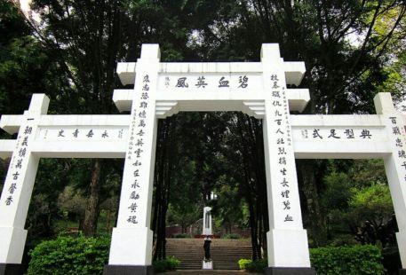 Mona Rudo Memorial Park