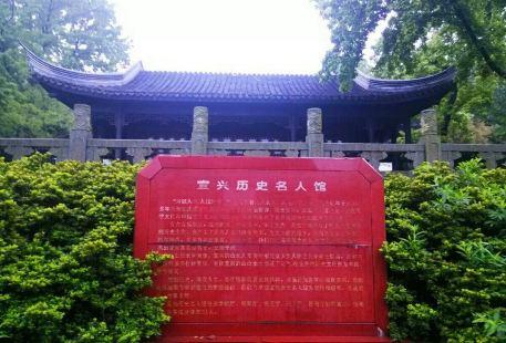 歷史名人館