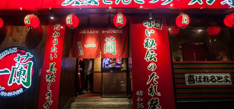一蘭拉麵(銅鑼灣店)