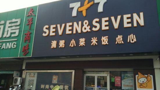 七加七餐飲(常府街店)
