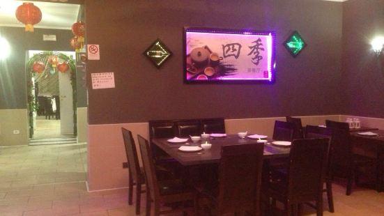四季茶餐廳