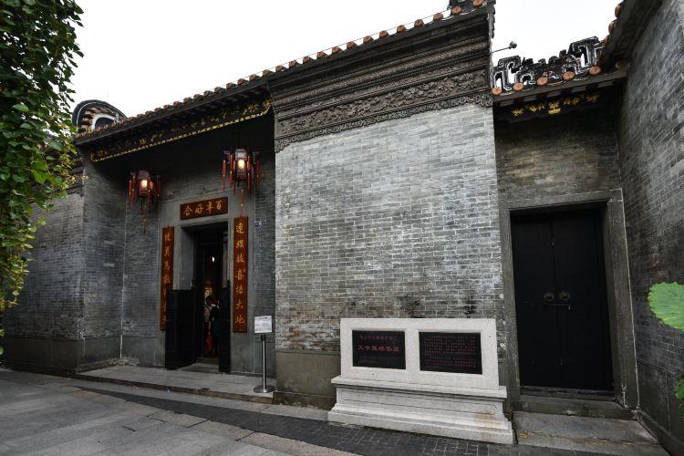 Lingnan World2