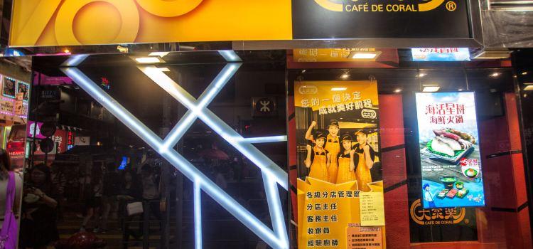 Café de Coral (Mong Kok)1