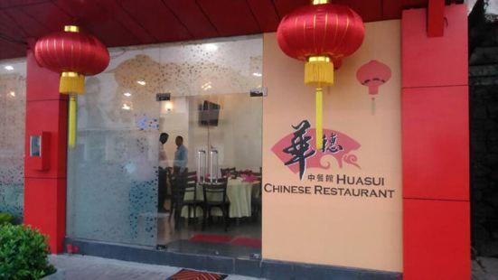 Huasui Chinese Restaurant