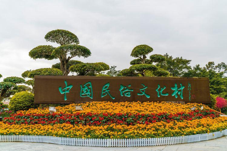 錦繡中華民俗文化村