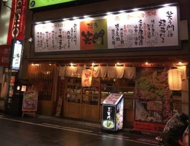 Hakata meibutsu Motsunabe Shoraku Hakata Station1